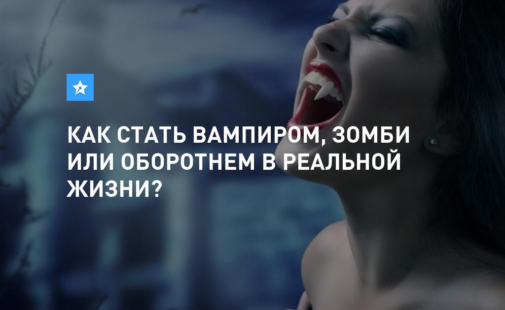 типе кто кем станет если вампир укусит зомби квартиру Московской