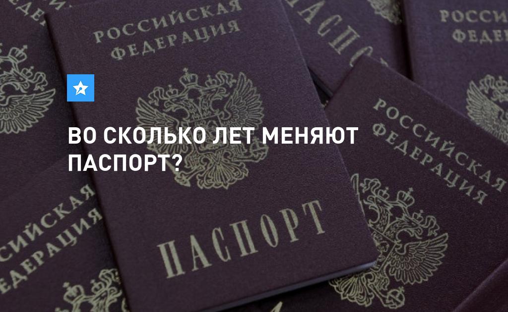 После свадьбы паспорт меняют за